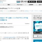 株式会社パイプドビッツ 「スパイラル®️」 WordPressプラグイン