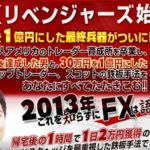 FXリベンジャーズ  (株)チャートマスター 根崎 一男