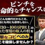 株式会社BANKER6 下田 隆 白石正人 「コピペで稼ぐ」