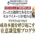 株式会社エス・エス・アイ 松村徹 サイコ-サイバネティクス理論 無料期間終了!