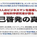 自己啓発の真実 株式会社山本研究所 山本 雄一郎