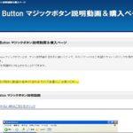 Magic Button マジックボタン TAKATEC Co.,Ltd. 高藤洋康