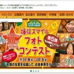 株式会社フライングガーデン 「爆弾ハンバーグ」でガッツリ稼ぐ!