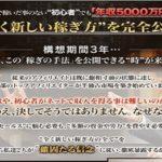 沼倉裕×葉山直樹「夢のビジネスモデル」 株式会社MTS