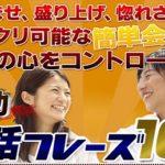 即効会話フレーズ101 株式会社KABUTO  出水聡  「即効」「即金」「即○○」の即祭り!