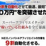 NEOノンバトルアフィリエイト 株式会社 Full Ahead  清水 扶幸