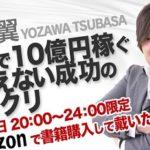 「秒速で10億円稼ぐありえない成功のカラクリ」 目指せ、秒速で100億! ヒヨコの決意。