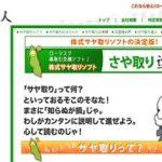 株式サヤ取りソフト「さや取り達人」 シェバリー株式会社  池田 純