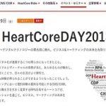 「HeartCoreDAY 2018」マーケティングの知見を高めろ!