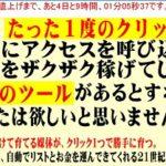 全自動アクセスアップ&報酬アップ&リスト収集ツール「ツイブロドカーンネオムービー」 大田賢二