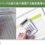財閥系メガバンク元銀行員が暴露する銀行融資の獲得 HSコンサル株式会社 鈴木雄大