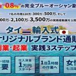 タイ輸入式・オリジナルブランド通販 株式会社 ステディコーポレーション 三山 純