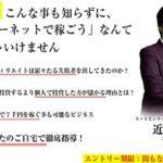 ネットビジネス家庭教師 近藤洋介