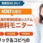 完全在宅100万プロジェクト YMN合同会社 「再現率99.9%です!」(笑