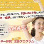 アレルギー体質を改善する「AGフリー」公式サイト 須永 博