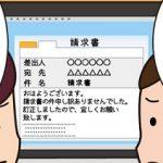 [注意喚起] 差出人:豊泉正男 newakk@sqautomation.com   「開いちゃ駄目!」