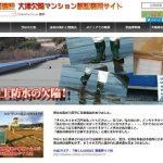 南海辰村建設 大津欠陥マンション提訴専用サイト 株式会社大覚