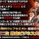 最強のウェブセミナー YOZAWA TSUBASA Capital Management