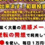 毎日1万円を稼ぐ1番簡単な方法 大西妙子 鈴木オフィス