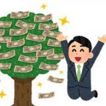 元ZOZOの前澤友作氏の総額100億、14社出資が判明・・。目指せ上場ッ!
