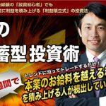 私の貯蓄型投資術  株式会社 LIP 篠崎 英二  1000円ツールの実力は?