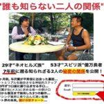 平 秀信  株式会社インプロビック 「誰も知らない二人の関係」