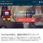 動画保存・ダウンロード。ユーチューブ&ニコニコ動画対応。