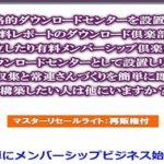 ダウンロードセンター作成システム HAYABUSA-WEB 阪井孝充