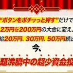 Breakthrough 株式会社JEDEL 西山 拓斗 「ポチッで2万が200万に!」