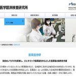 株式会社日本医学臨床検査研究所 インチキ医薬品検査なら・・。偽薬ダメ、絶対!