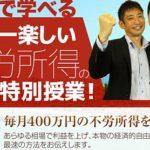 世界一楽しい不労所得の授業 クロスリテイリング株式会社 FX-Jin