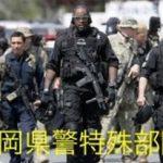 「福岡県警」の電話番号が携帯に登録されている理由・・。
