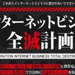 インターネットビジネス全滅計画 日本投資教育出版株式会社  土屋博嗣