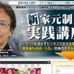新・家元制度実践講座キャンペーン 前田出 株式会社未来デザイン研究所
