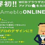 Ameblo ONLINE 株式会社 CrossIsm  宮野哲郎