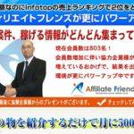 会員制サークルAffiliate Friends(アフィリエイトフレンズ)  コンサルティングR株式会社 梅津 晃