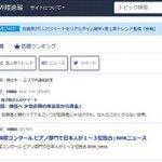 株報#投資界隈速報  https://kabuhou.com/ 本当に役立つか?