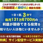 デイリー2019 株式会社インフォシステム 山本和彦 225売買判定ソフト
