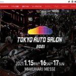[急遽中止] 東京オートサロン2021 「覚悟の開催が男らしい」更新