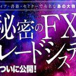 全自動FXトレードツール クロスリティリング株式会社 松野有希
