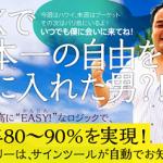 イートレFX Easy Trade FX 石井和夫 クロスリテイリングさんの新作です。