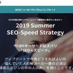 2019 summer SEO 株式会社GEAR 有薗隼人