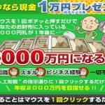 現金1万円プレゼント 株式会社アドバンス 鈴木 健二