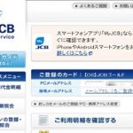 [注意喚起] My JCBのフィッシングサイトが確認されました。