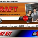 ブレーキ工房 K-CRAFT  持込み見積もりした結果・・。