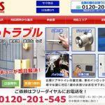 SLS株式会社 明石康裕 鍵屋キーレスキューサービス