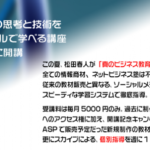 「マツダハルトDNA」  松田春人  今夜10時スタート。