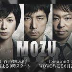 MOZU Season1 ~百舌の叫ぶ夜~ 再放送を待望してる人は必見です! 期間限定・・。