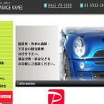 株式会社ガレージカメイ 亀井義広 AT&CVT修理は技術に自信有る証拠。