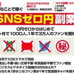 SNSゼロ円副業 手嶋 浩喜 取り合えず無料。